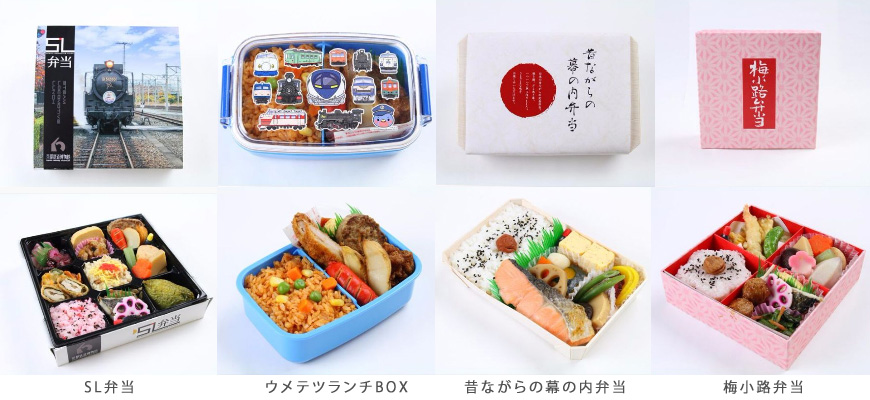 京都鉄道博物館 お弁当 画像