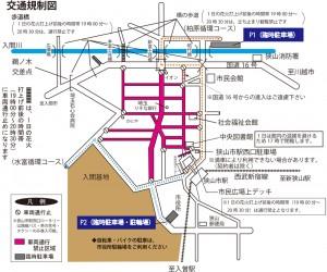 入間川七夕まつり 交通規制 画像