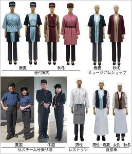 京都鉄道博物館 制服 画像