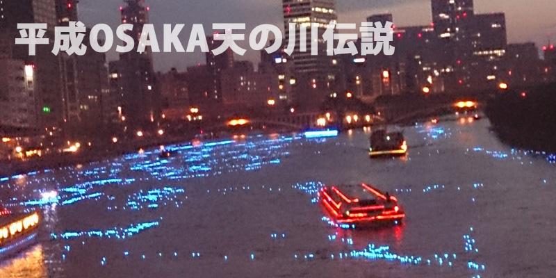 令和OSAKA天の川伝説(旧:平成OSAKA天の川伝説) 画像