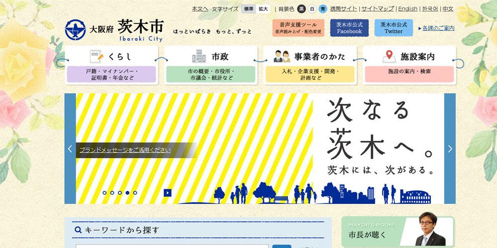 茨木市 公式サイト 画像