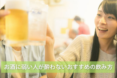 お酒に弱い人が酔わないおすすめの飲み方 画像
