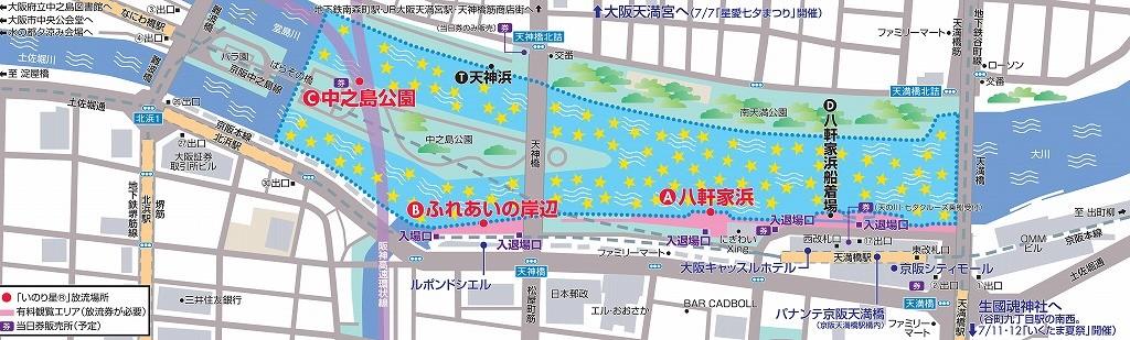 平成OSAKA天の川伝説 アクセス 画像