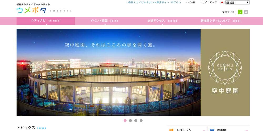 新梅田シティ 公式サイト 画像