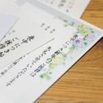 喪中はがきが届いた相手への結婚報告はいつどうやって出すのが良い?