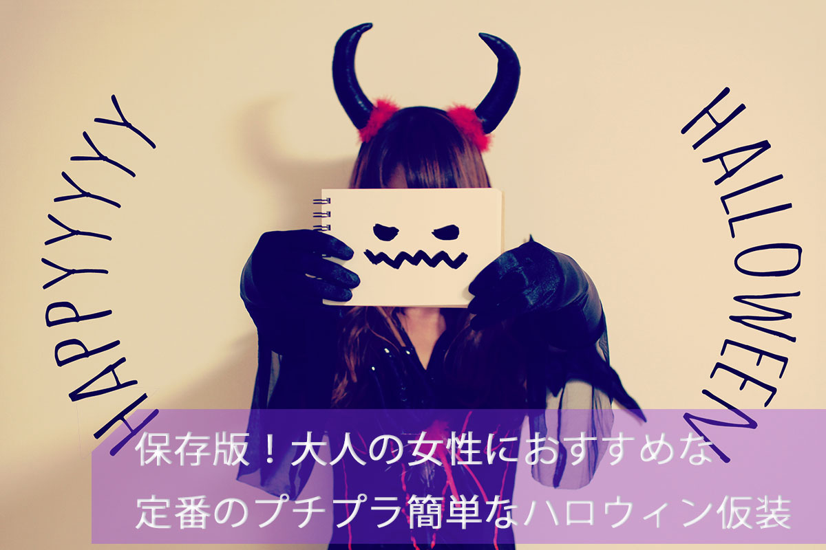 halloween 画像 仮装