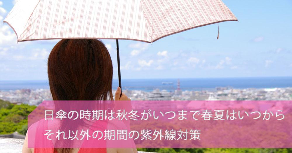 日傘 いつからいつまで 画像