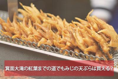 箕面 もみじの天ぷら 画像