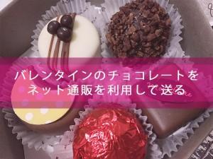 バレンタインのチョコレートをネット通販を利用して送る 画像