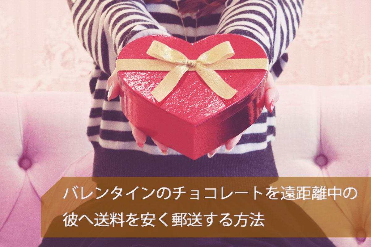バレンタイン チョコレート 郵送方法 画像
