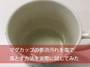 マグカップの茶渋汚れを塩で落とす方法を実際に試してみた 画像