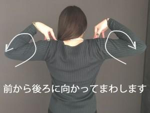 肩回し体操 画像