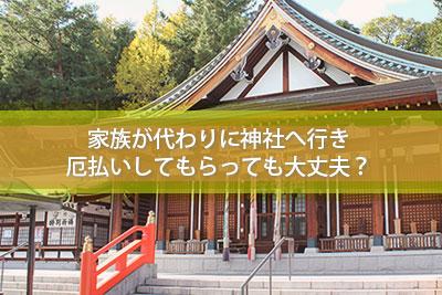 家族が代わりに神社へ行き厄払いしてもらっても大丈夫? 画像