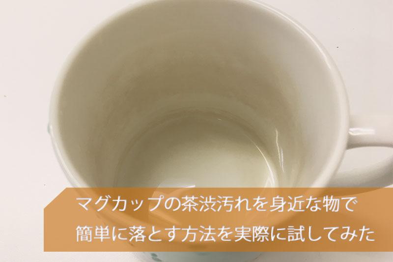 マグカップ 茶渋汚れ 落とし方 画像