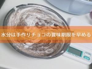 水分は手作りチョコの賞味期限を早める 画像