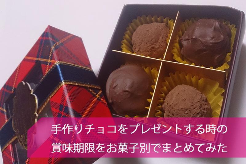 手作りチョコ 賞味期限 画像