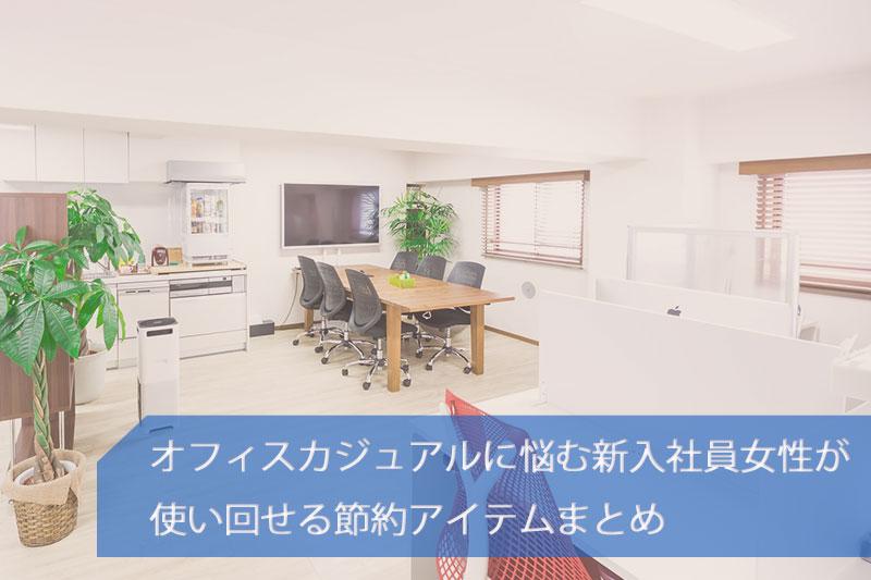 オフィスカジュアル 新卒 画像