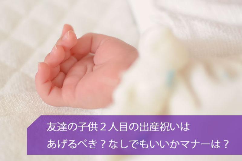 友だち 2人目 子供 出産祝い 画像