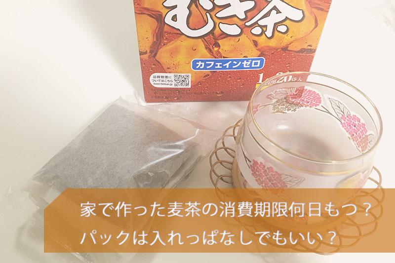 麦茶パック 賞味期限 消費期限 画像