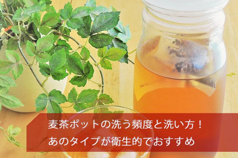 麦茶ポット 洗い方 洗う頻度 画像