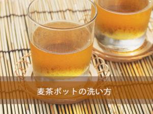 麦茶ポットの洗い方 画像