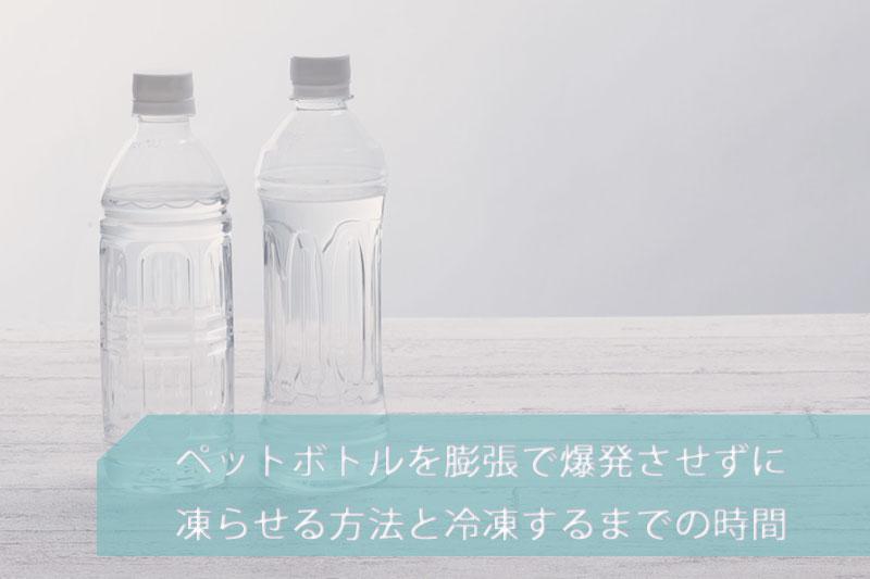 ペットボトル 凍らせ方 画像